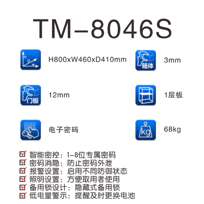 TM-8046S